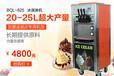 安阳冰淇淋机彩虹冰淇淋机冰淇淋机生产厂家批发