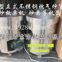 黑龙江立式燃气超板栗机器超板栗机器生产厂家批发