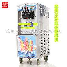 阜新冰淇淋机彩虹冰淇淋机冰淇淋机生产厂家