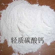 重庆轻质碳酸钙出售图片