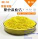 重庆聚氯化铝生产批发