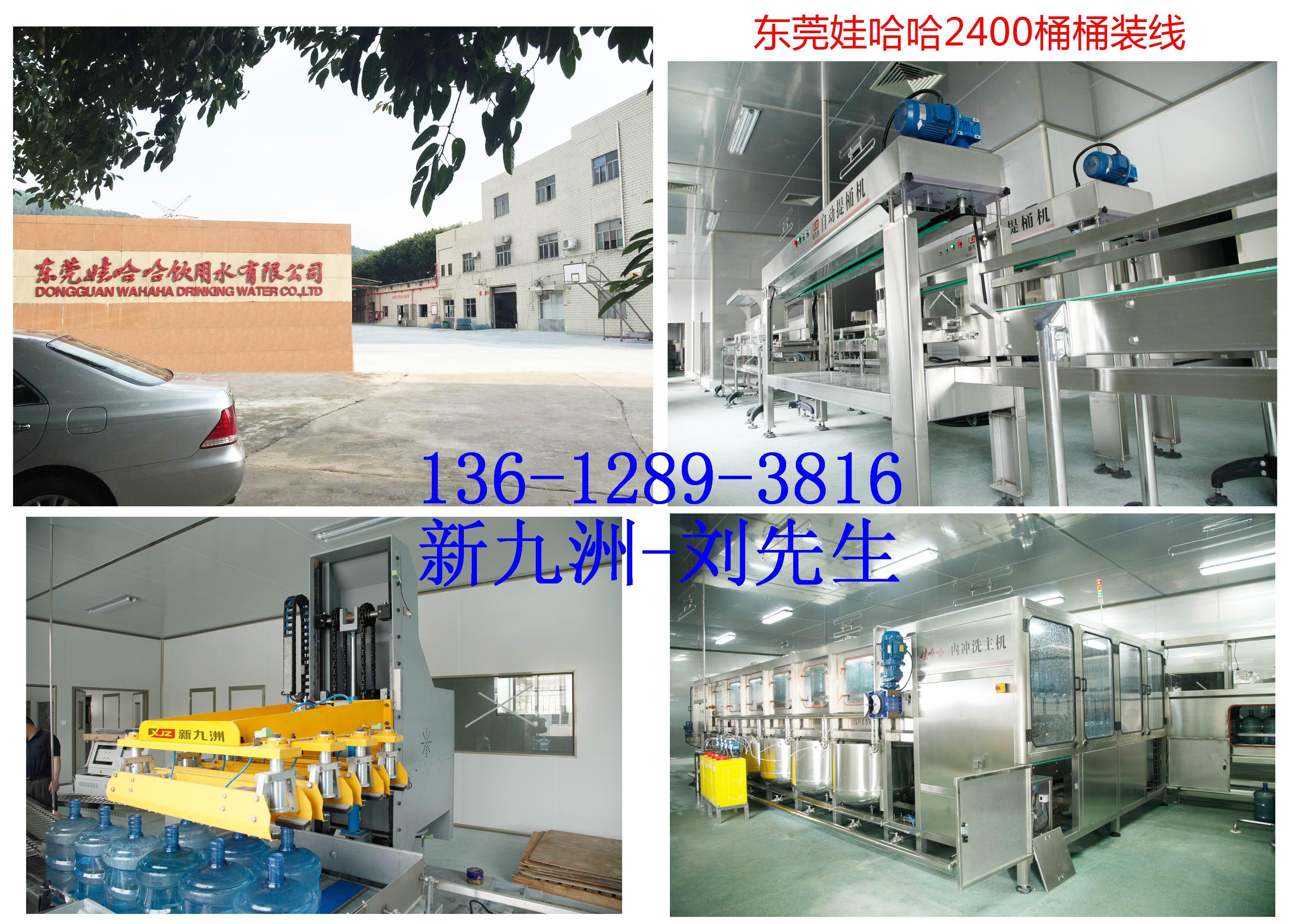 生产线瓶装水生产线桶装水设备瓶装水设备五加仑灌装