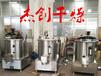 ZGH-350型高速混合机马铃薯淀粉高效混合搅拌设备