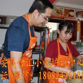 冒菜技术培训就来西安美食汇高汤炒料全部教学包教包会