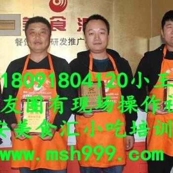 凉皮技术培训学习陕西有名小吃百余种美食汇多种选择