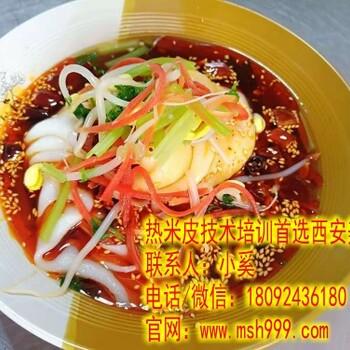 热米皮技术培训认准西安美食汇陕西小吃培训基地包教包会