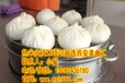包子技术培训六种口味发面拌陷全部教学学会为止西安美食汇