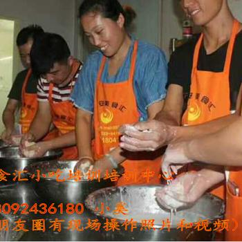 米皮技术培训零基础教学手把手教学学会为止首选西安美食汇