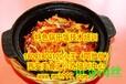 好吃不贵锅巴米饭技术培训,西安美食汇小吃培训中心