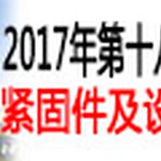 国际紧固件展会,2017年紧固件展会,2017年广州紧固件展会,紧固件展会信息