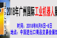 机器人展-2018年第五届广州国际机器人展览会