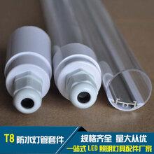适质T8灯管外壳报价_08-08植物灯LED防水灯管套件厂家图片