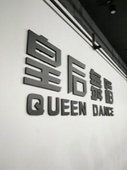 郑州街舞班排名,郑州老郑大附近的街舞培训,皇后舞蹈