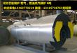 河北艺能锅炉生产的燃气蒸汽锅炉价格最低