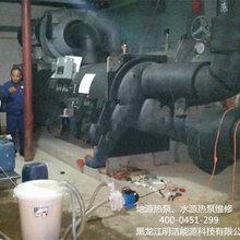 哈尔滨地源热泵中央空调系统专业维修图片