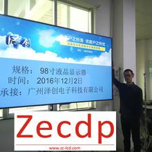 上海购买98寸触控一体机找广州泽创就好了