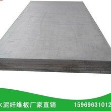 北京做鋼結構夾層板選擇正大源水泥纖維板圖片