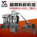 贵州超细粉碎机气流式磨粉机