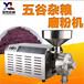 柳州五谷杂粮磨粉机旭朗小型磨粉机