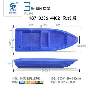 四川哪家塑料船质量好塑料小船塑料船价格