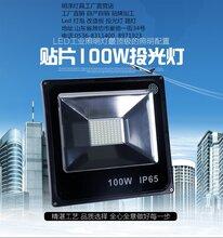 LED投光灯30W50W100W投光灯贴片投光灯泛光灯户外防水射灯图片