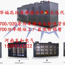 郑州高压变频器功率模块专业维修利德华福高压变频器维修厂家郑州利德华福功率单元销售