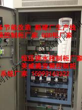 郑州变频控制柜厂家专业销售价格最低,郑州英威腾变频控制柜厂家