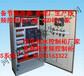 郑州电气控制柜厂家郑州变频节能控制柜专业生产销售首选河南友和电气
