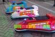 广场双人电动玩具碰碰车,和谐号小飞机人气生意好。