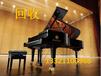 北京钢琴回收二手钢琴回收二手乐器古筝萨克斯