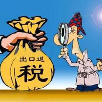 南沙企业出口退税企业的流程
