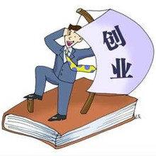 广州市南沙区办理公司营业执照的流程