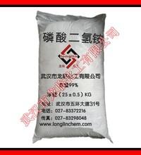 磷酸二氢钾农业级含量99农业复合肥含氮磷钾图片