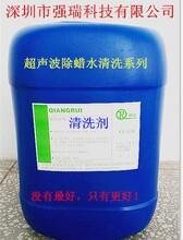 广东环保工业清洗剂超声波清洗剂_金属清洗剂,不锈钢清洗剂