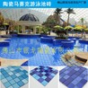 马赛克生产厂家游泳池拼图游泳池拼花银龙牌专业厂家首选