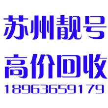 苏州手机号码靓号回收图片