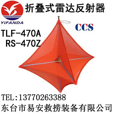 RS-470Z/TLF-470A救生艇折叠式雷达反射器