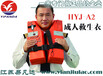 HYJ-A2成人救生衣,Hwayan華燕150N船用救生衣