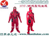 HYF-2绝热型救生服,船用浸水保温服