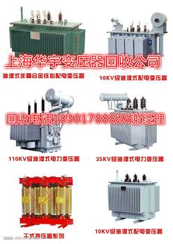 變壓器回收價格上海變壓器回收收購變壓器公司回收電纜線回收公司