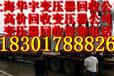 上海二手變壓器回收公司上海變壓器回收價格表