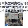 中央空调回收,上海中央空调回收企业,溴化锂溶液回收、二手中央空调回收企业
