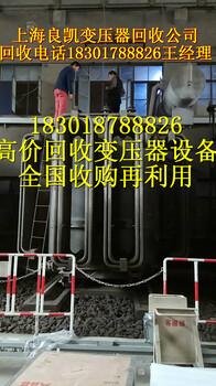 南通变压器回收南通变压器回收公司价格