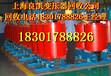 湖州變壓器回收嘉興變壓器回收公司金華舟山變壓器回收、衢州變壓器回收公司