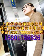 苏州电梯回收苏州电梯回收公司苏州电梯回收拆除公司