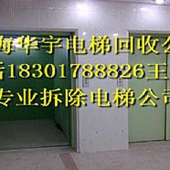電梯回收上海電梯回收公司拆除電梯回收公司