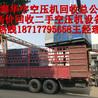 上海空壓機回收價格
