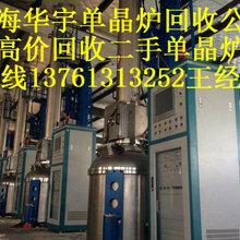 合肥单晶硅生长炉回收,霍山县理工单晶炉回收,霍山单晶炉回收价格,霍山单晶硅炉回收图片