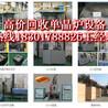 專業回收單晶爐公司