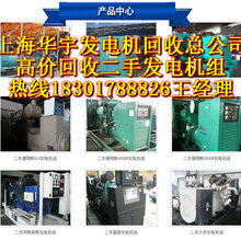 发电机组回收上海发电机回收,二手发电机组回收,柴油发电机回收